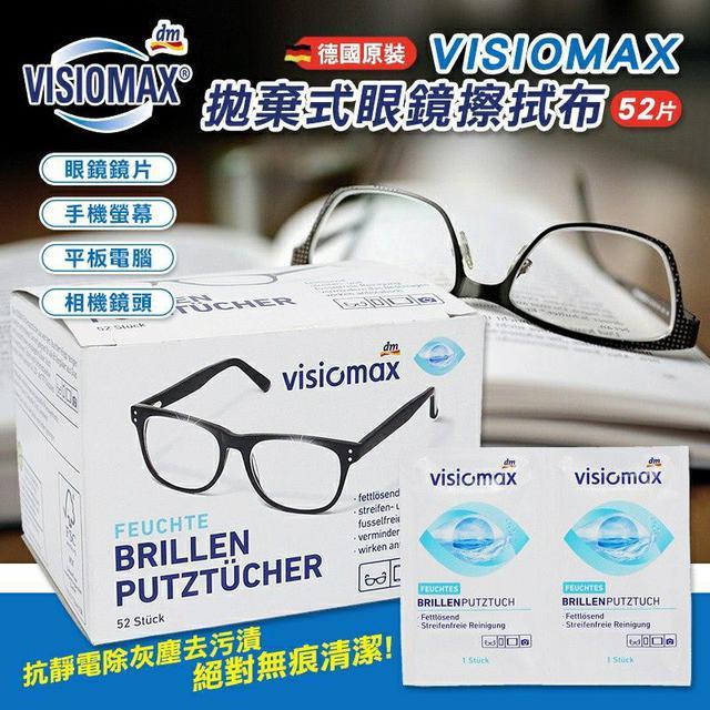 德國 VISIOMAX 拋棄式眼鏡擦拭布52片/盒
