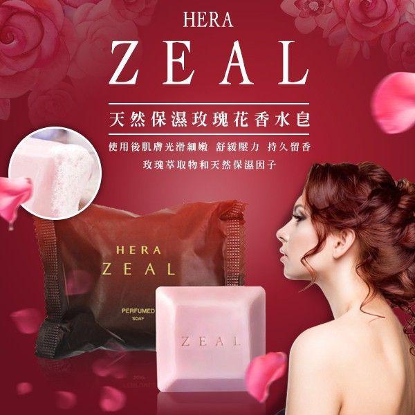 HERA ZEAL 赫拉 天然保濕玫瑰花香水皂60g/3入