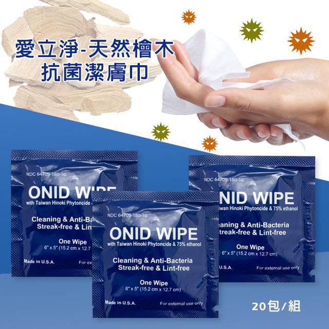 愛立淨-天然檜木抗菌潔膚巾 20包/組