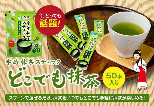日本森半、宇治抹茶粉 50入