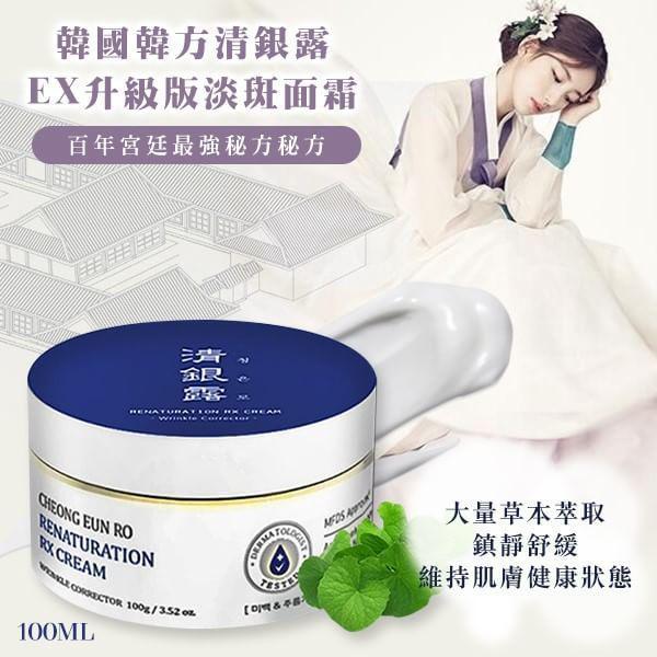 韓國韓方清銀露EX升級版淡斑面霜 商品規格:100ML