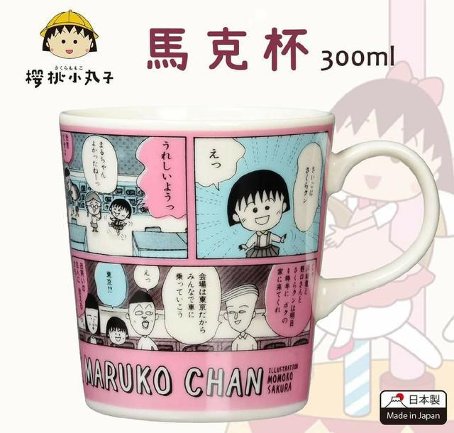 櫻桃小丸子 馬克杯