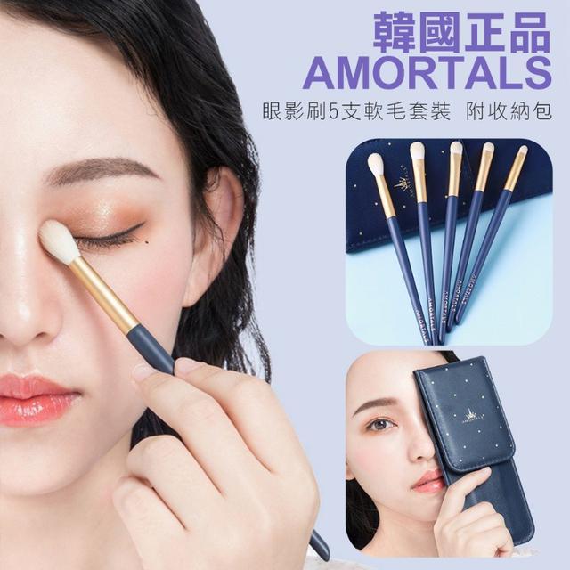 韓國正品 AMORTALS 眼影刷5支軟毛套装~附收納包