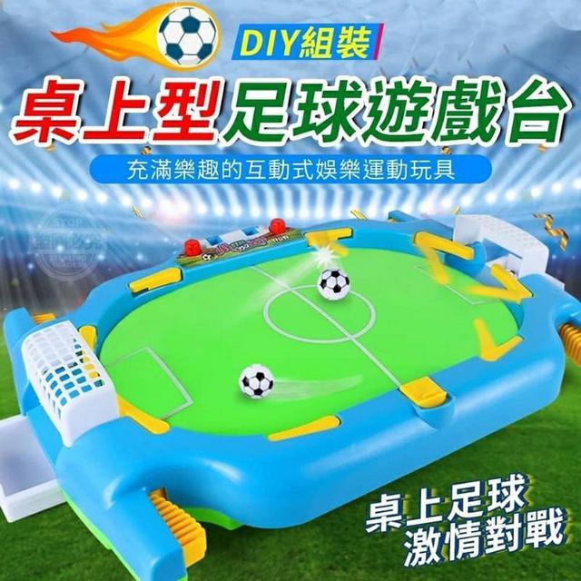 DIY組裝桌上型足球遊戲台