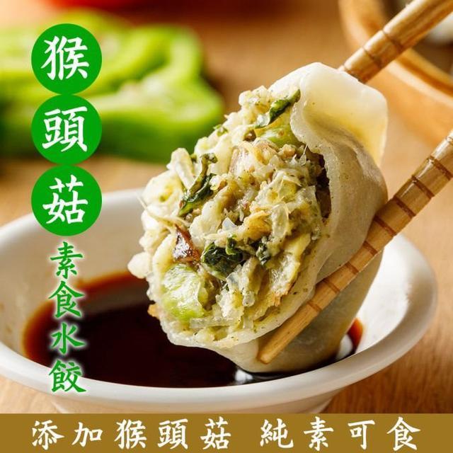 猴頭菇素食養生藥膳水餃(全素/蛋素)
