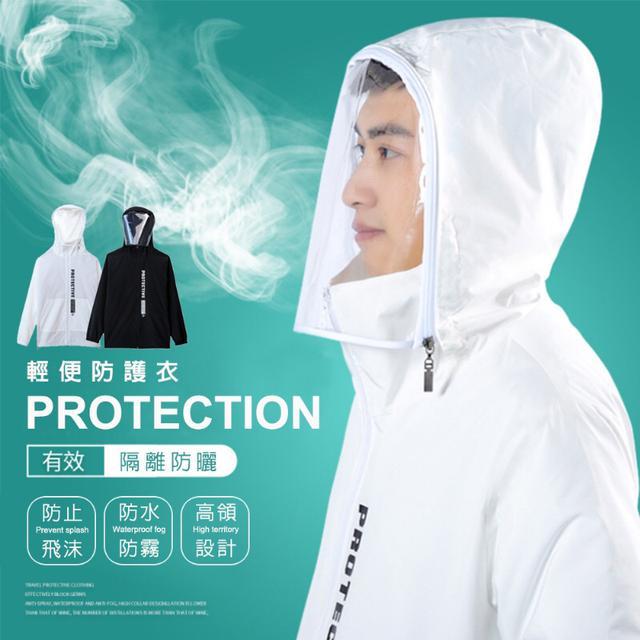 預購 一件兩用   面罩隔離防曬防護衣