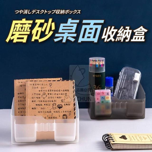 磨砂桌面收納盒