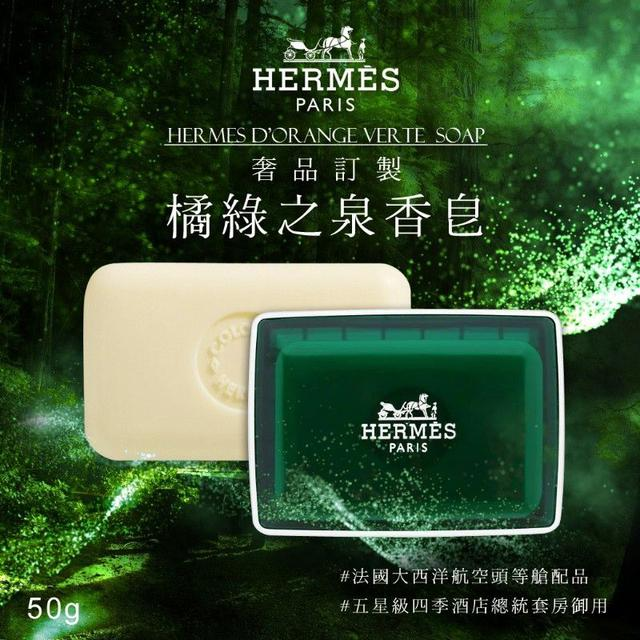 法國 HERMES 愛馬仕 D'Orange Verte 橘綠之泉香皂 50g 有盒子