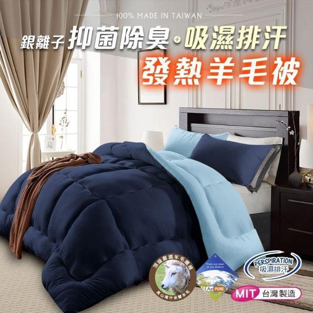 現貨-台灣製/國際大廠銀離子吸濕排汗1.6KG抑菌羊毛被/6色任選