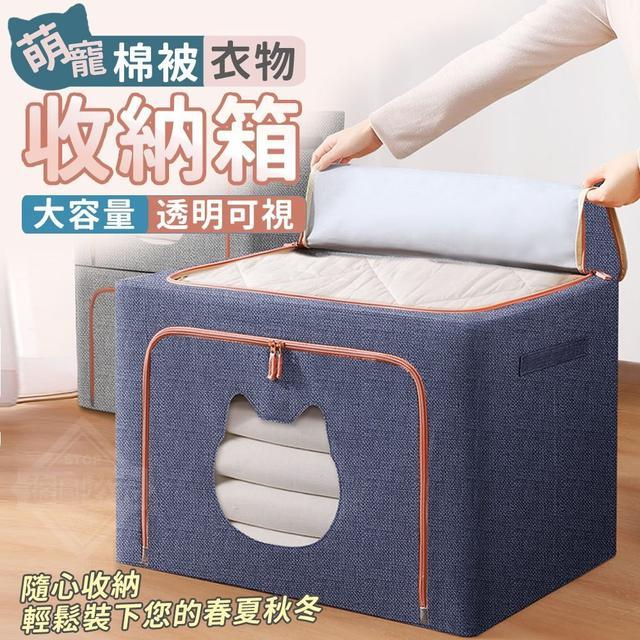預購 萌寵大容量棉被衣物收納箱