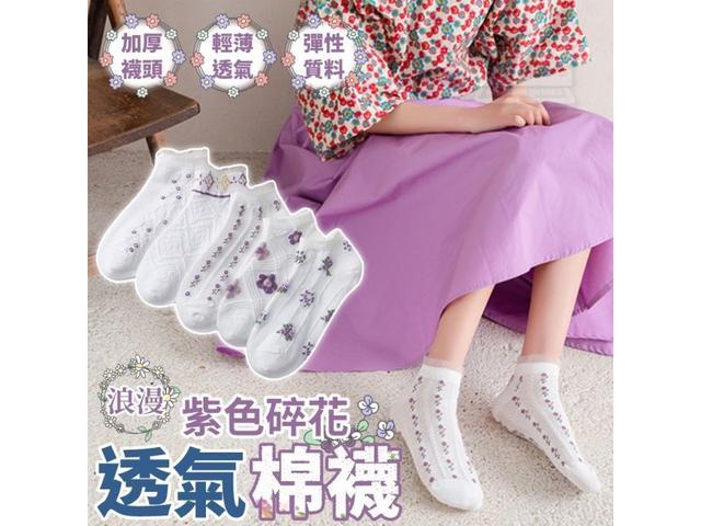 #預購C/78-85/浪漫紫色碎花透氣棉襪(10雙)/組