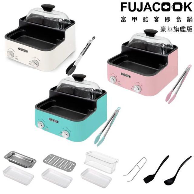 FUJACOOK富甲酷客 多功能料理即食鍋 FJATS-1 FJATM-1