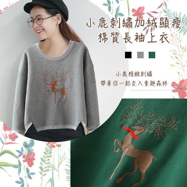 小鹿刺繡加絨顯瘦棉質長袖上衣