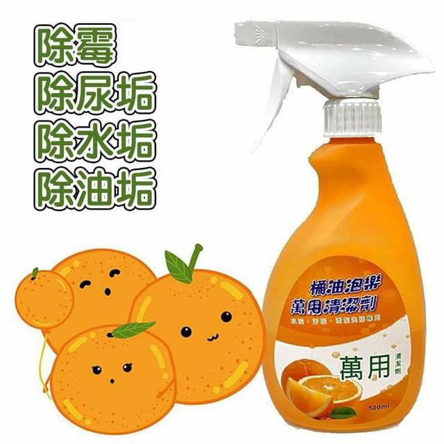 橘油泡樂萬用清潔劑