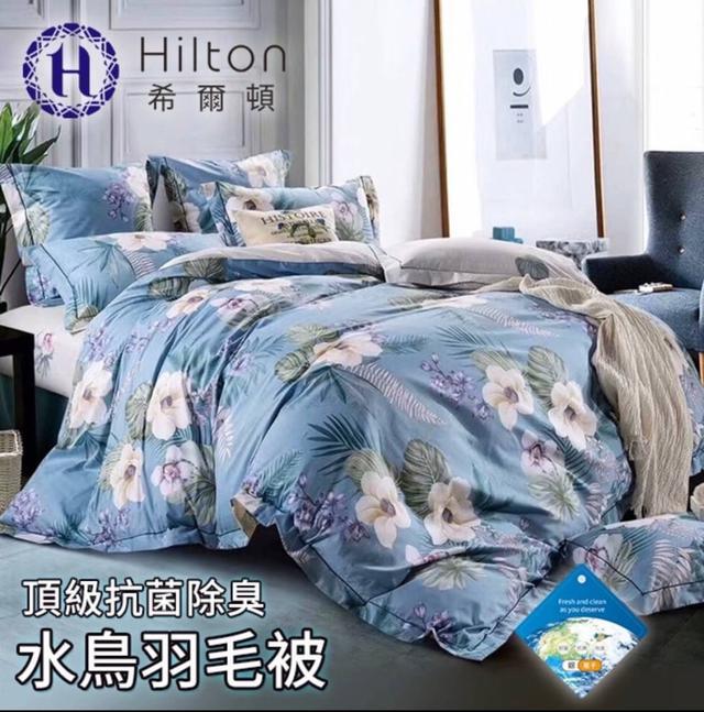 [Hilton 希爾頓]皇家貴族頂級銀離子水鳥羽毛被