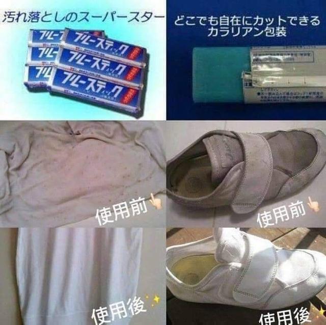 日本製藍色強力去污棒