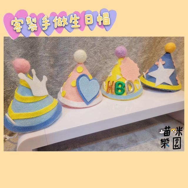 客製手做生日帽