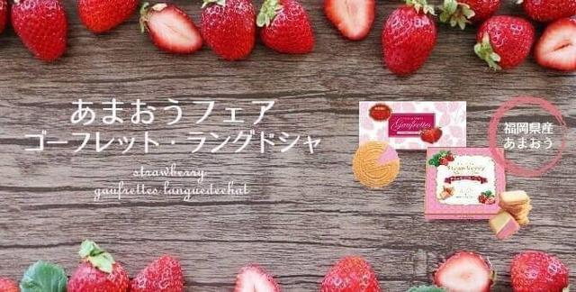 🇯🇵 【風月堂】上野風月堂草莓法蘭酥 /草莓奶油夾心餅乾