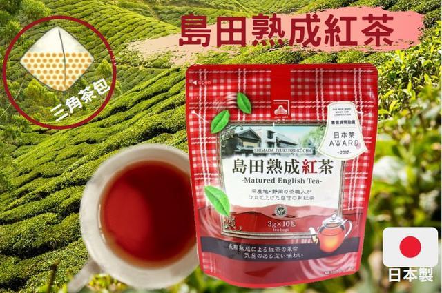 日本 島田熟成紅茶袋