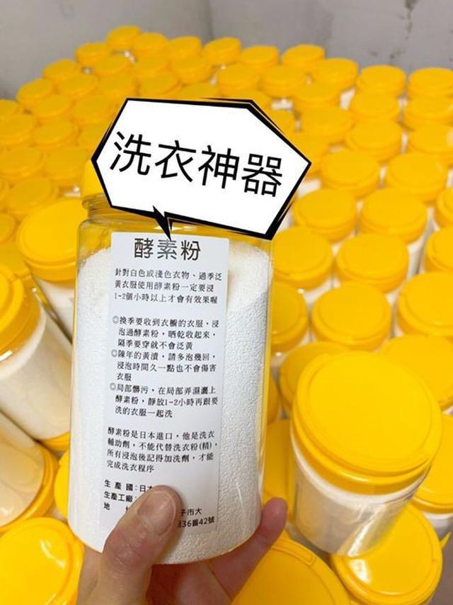 【現貨+預購】洗衣酵素粉1000g