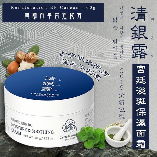 清銀露宮廷淡斑保濕面霜 100g