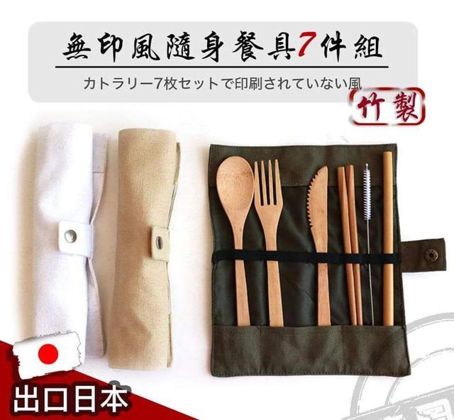 (預購S) 出口日本無印風隨身餐具7件組