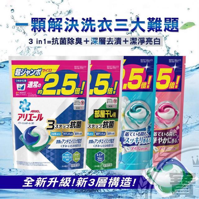 【預購】日本P&G 3D洗衣球44顆裝
