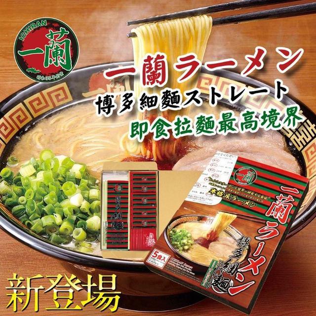 日本 一蘭拉麵 博多細麵 (直條麵) 5入 盒裝版