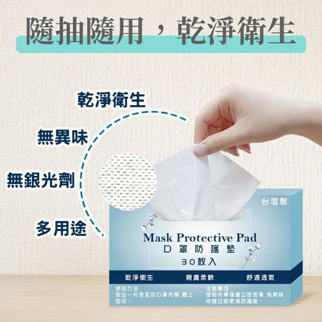 台灣製 口罩防塵保潔墊 (30片/盒)