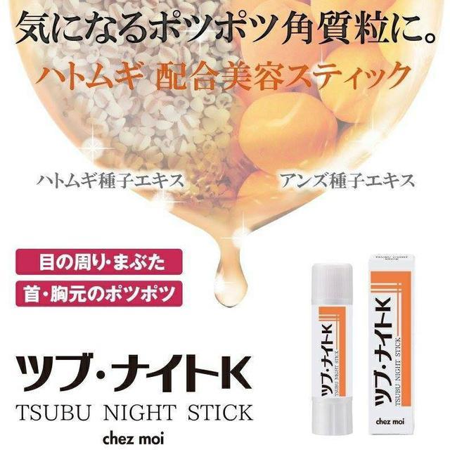 日本 TSUBU 除肉芽去角質粒美容精華棒6g
