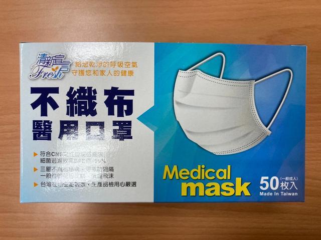 [清新宣言] 醫用口罩(成人舒適四折大面積空間)現貨