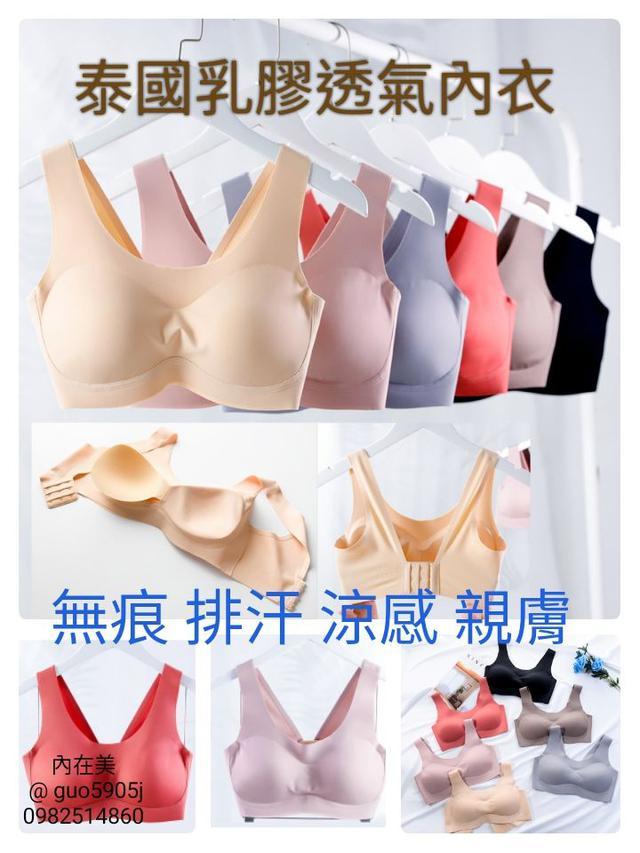 無痕 泰國 乳膠 背釦 運動內衣