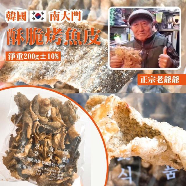 韓國南大門 正宗老爺爺 酥脆烤魚皮 200g±10%~休閒零食 健康營養