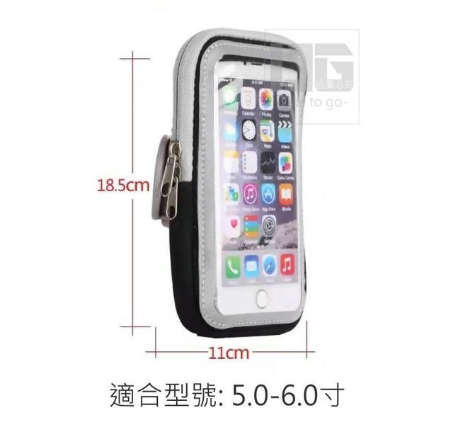 (O)預購 戶外運動手機臂包 一組2個