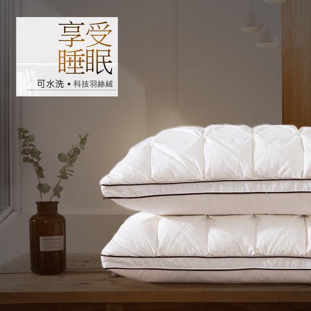 台灣製 3D立體科技羽絲絨枕