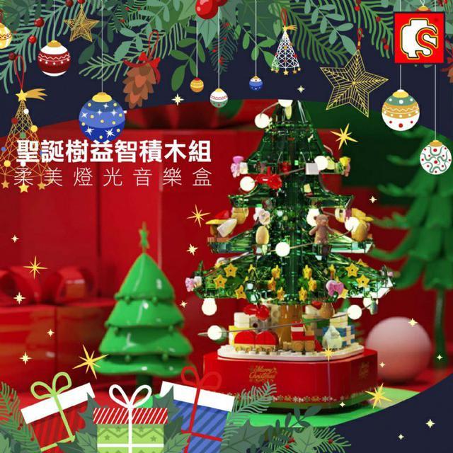 """""""聖誕節要來啦""""聖誕樹益智積木組 柔美燈光音樂盒~聖誕禮物首選"""