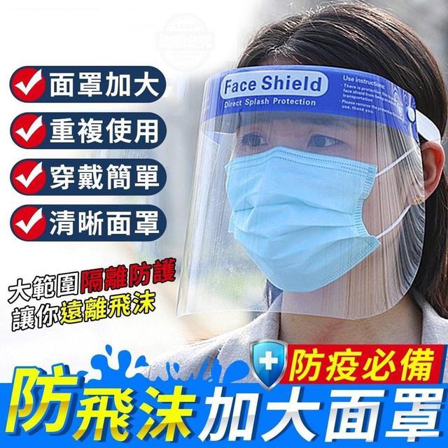 防疫必備防飛沫加大面罩