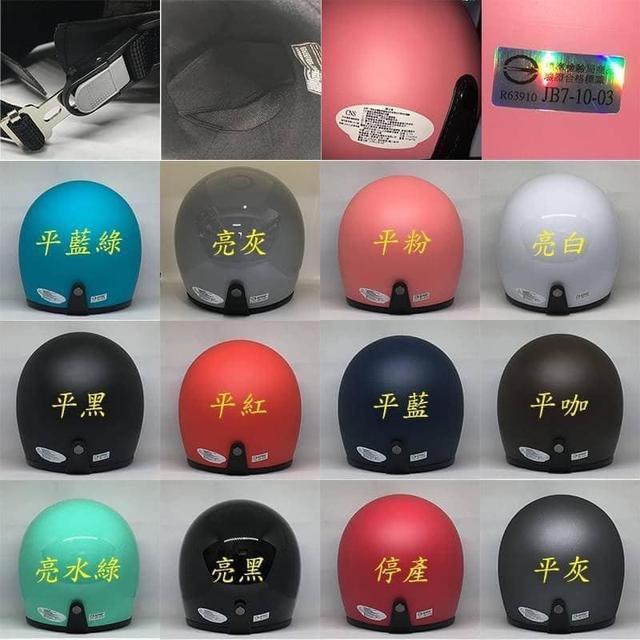 台灣製4/3型安全帽