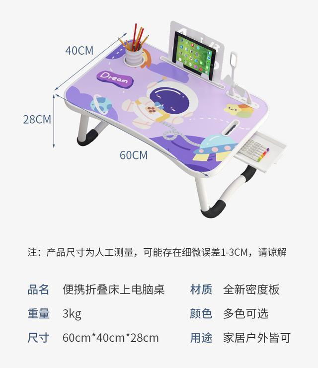 零售-床上摺疊小桌/摺疊桌/可手提小桌/USB小桌/床上桌/ 矮桌/ 懶人桌/ 摺疊電腦桌/ 兒童桌