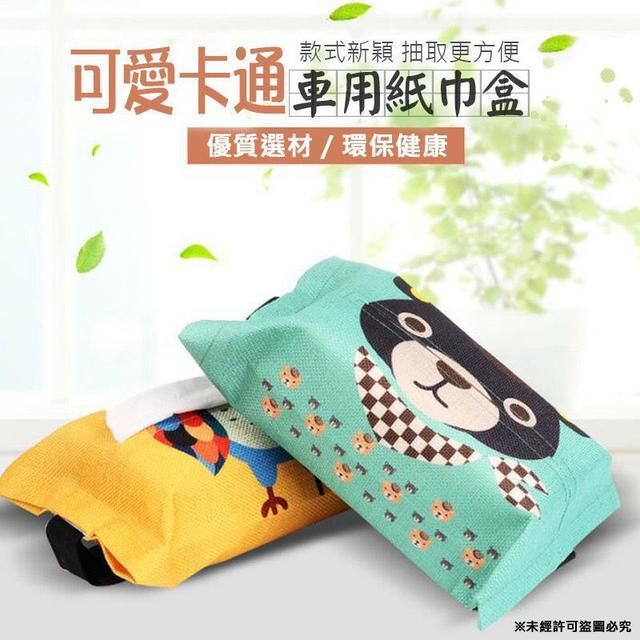 預購 可愛卡通棉麻紙巾盒 2入 不挑款