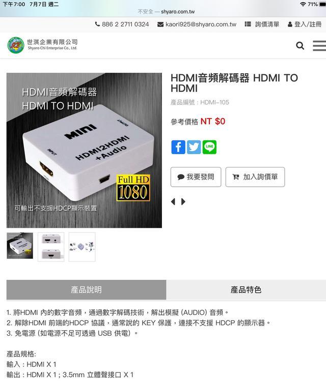 HDMI音頻解碼器 HDMI TO HDMI