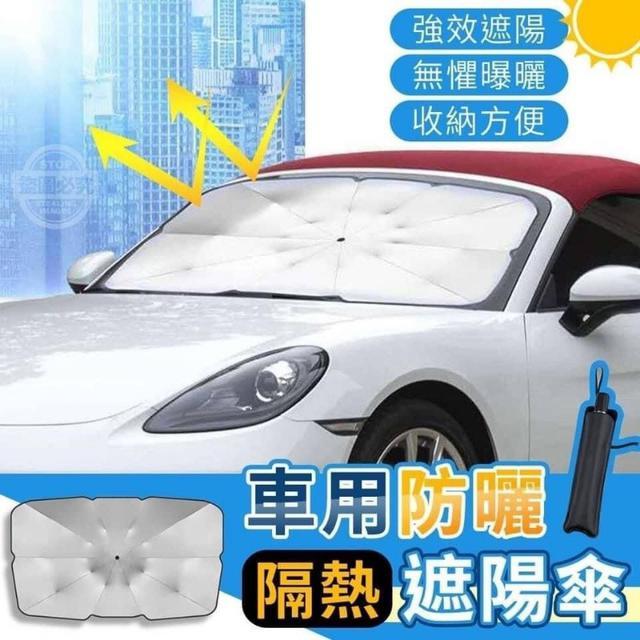 車用防曬隔熱遮陽傘