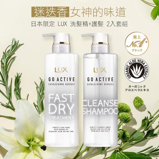 日本限定 LUX 儷仕洗髮精+速乾護髮 510g2入套組~洗護一起 清爽運動風潔淨組