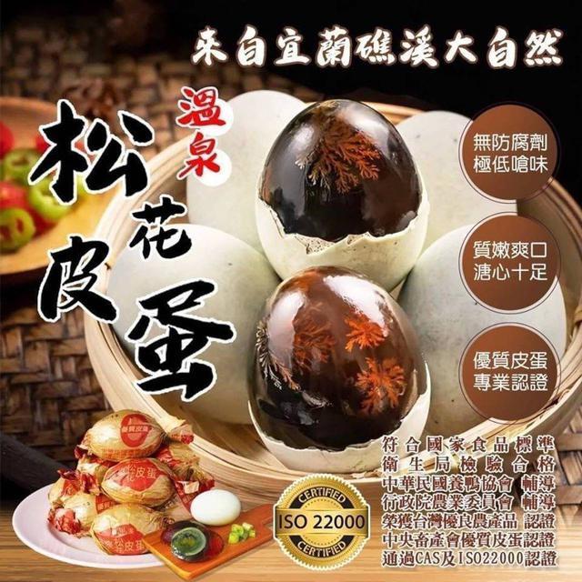 皮蛋界的LV日本🇯🇵外銷款-松花鴨皮蛋