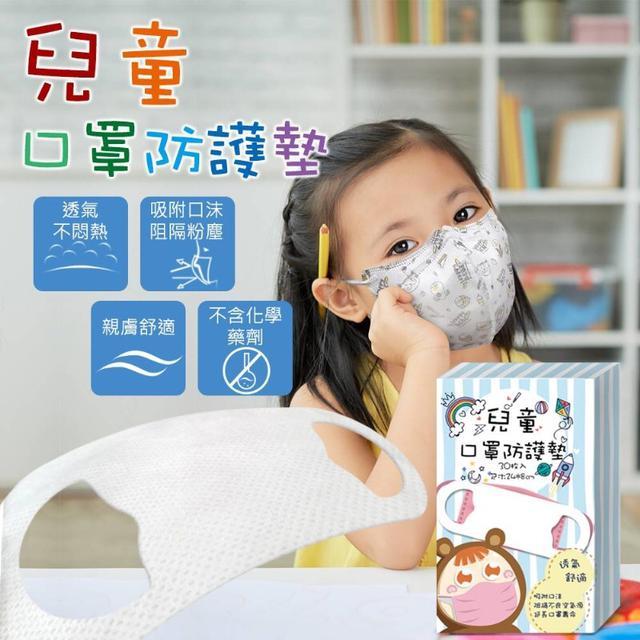 預購-兒童專用 拋棄式口罩防護墊30枚入