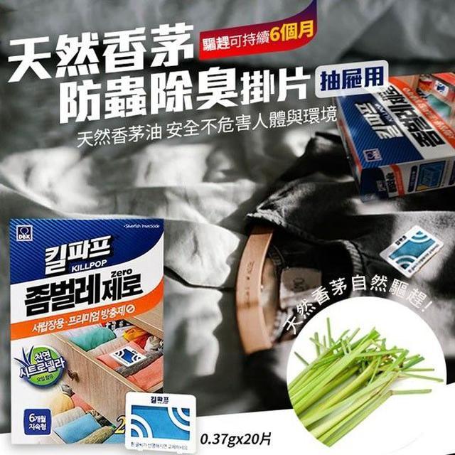 現貨 韓國 天然香茅防蟲除臭掛片、抽屜 /20片一盒🔥