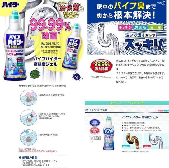 預購 日本花王Kao高黏度排水管洗潔劑 500g