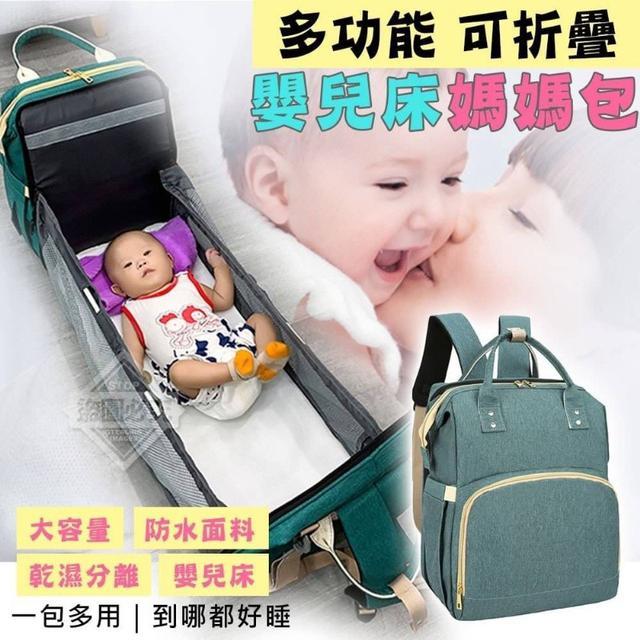 (O)預購 多功能可折疊嬰兒床媽媽包