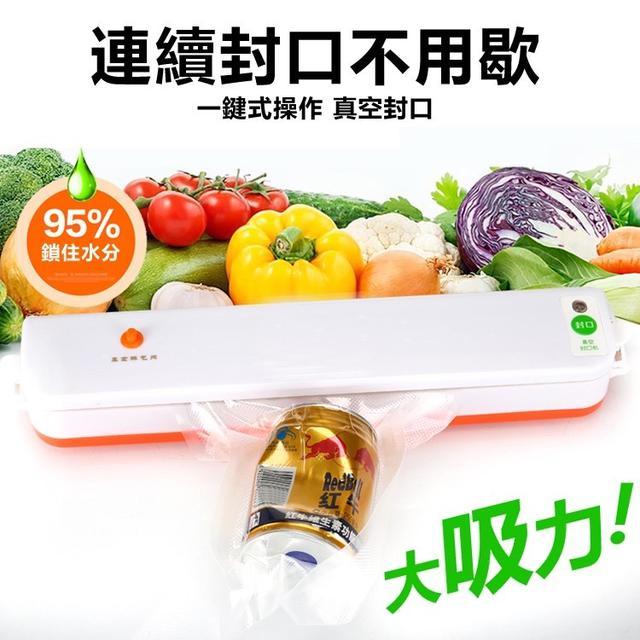 家用真空真空機 封口機 保鮮機 食品保鮮封口機 保鮮包裝機  送袋子