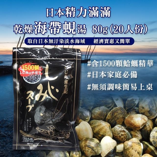 現貨-日本精力滿滿乾燥海帶蜆湯 80g (20人份)